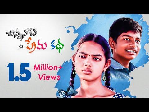Chinnanati Prema Katha - New Telugu Short Film 2017 II By Surendra Kumar