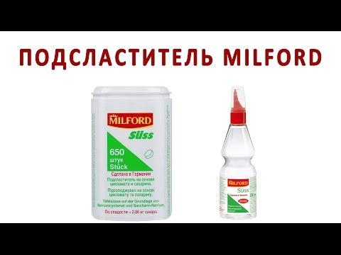 Сахарозаменитель для диабетиков Милфорд (Milford)
