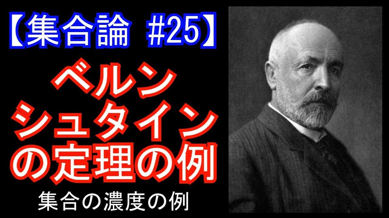 【集合論#25】ベルンシュタインの定理の例 - YouTube