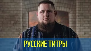Rag'n'Bone Man - Human - Russian lyrics (русские титры)