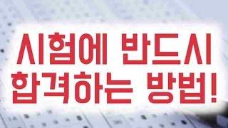 언니TV♥ 고시, 수능, 자격증 ...시험에 반드시 합격하는 방법! ( feat. 공부자극 팟캐스터 한재우) [김수영 장재열의 언니TV#115]