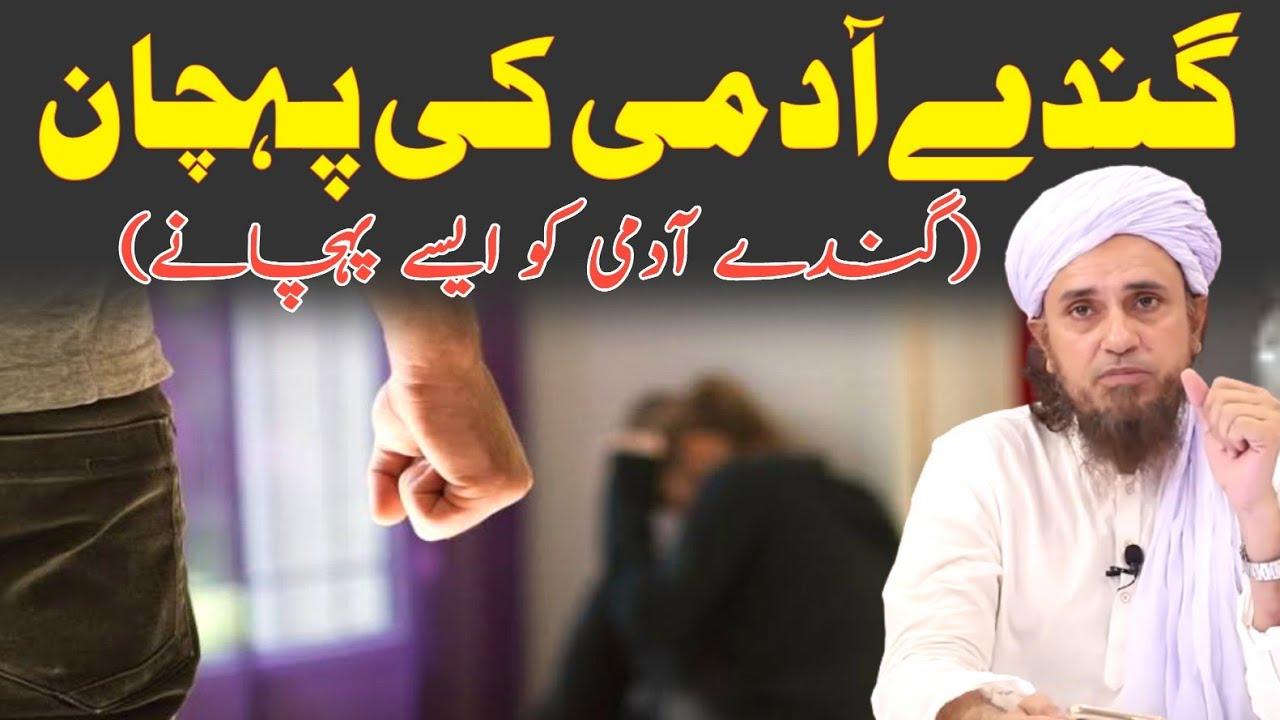 Gande Aadmi Ki Pahchan   Mufti Tariq Masood   @Islamic YouTube
