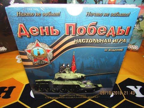 День Победы - Настольная коллекционная карточная игра - распаковка часть 1