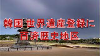 韓国 世界遺産登録に百済歴史地区、…日本も支持