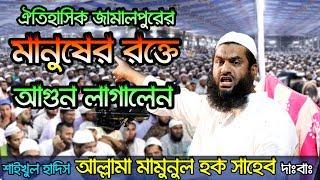 Bangla Waz 2018 Allama Mamunul Haque