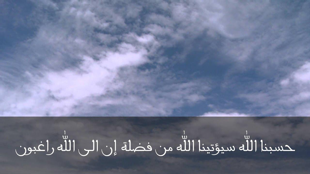 حسبنا الله سيؤتينا الله من فضله منتدى فتكات