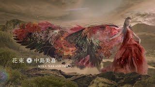 將充滿感謝的淚水,換化成最美麗的花束。 用生命歌唱的日本天后─中島美...