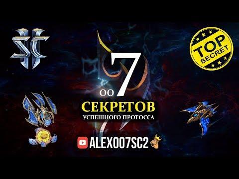 7 СЕКРЕТОВ УСПЕШНОГО ПРОТОССА: Приемы прогеймеров в StarCraft II