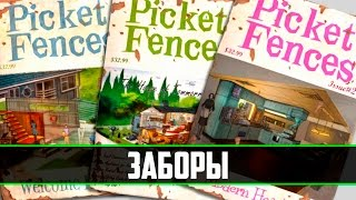 ВСЕ выпуски журнала ЗАБОРЫ  Fallout 4