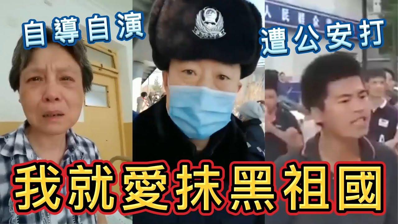 中共建黨百年,一堆中國廢青自導自演,抹黑祖國!支持中國公安打小粉紅,造謠零容忍