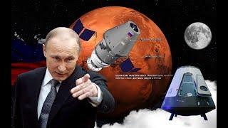 Путин рассказал о планах России на Луну и когда отправят миссию на Марс! Почему Россия торопится?