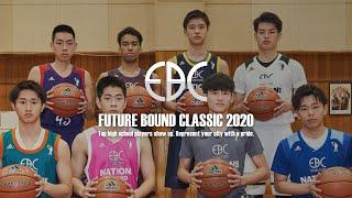 Recap | FUTURE BOUND CLASSIC 2020【高校バスケ】