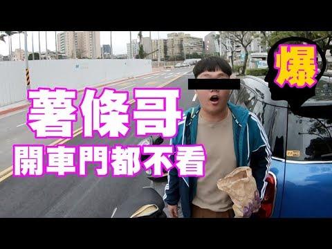 【爆頭公社】開車門都不看的薯條哥,還拿薯條丟人!