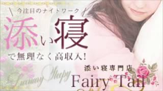 添い寝専門店FAIRY TAILのお店動画