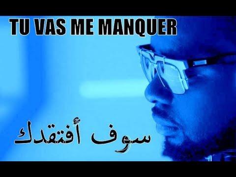 Maître Gims - Tu vas me manquer🎵  (Paroles) مترجمة للعربية [HD]
