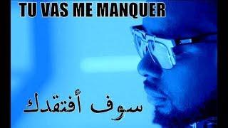 Maître Gims - Tu vas me manquer🎵  (Paroles) مترجمة...