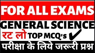 Most important general science questions answers for all competitive exams online study classes