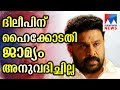 HC denies bail for Dileep in actress attack case Manorama News