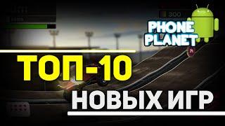ТОП-10 Лучших и новых игр на ANDROID 2016 - Выпуск 17 PHONE PLANET