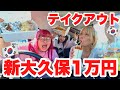 """【1万円企画】""""新大久保人気店""""のテイクアウトで1万円使い切るまで帰れません!일본에서 인기 많은 한국식당에서 폭식 했다"""