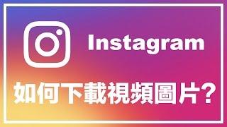 【iQiQi】#4 如何免费下载Instagram视频和音频?