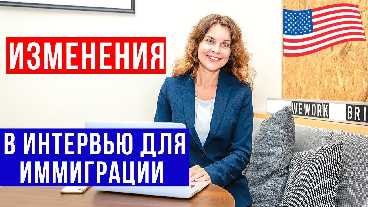 Изменения в прохождении интервью в США
