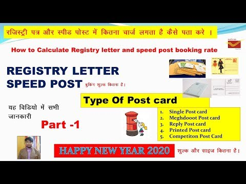 Products And Mails, Calculate Registry Letter And Speed Post Booking Charge ,type Of Post Card
