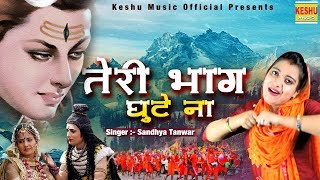 Teri Bhang Ghute Na - तेरी भंग घुटे ना | Kawad Song | Bhole Baba Song | Sandhya Tanwar Song 2019