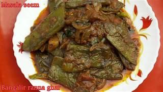 শিম এর এই রেসিপিটি খেলে মন ভরে যাবে /Masala Seem/Flat Beans Curry Recipe: