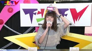 2018年8月9日放送 アシスタントMC:#新谷姫加(#ミスiD2017) #下北F...