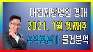 세종시 수익형 상가 대전 상가 2020년 1월 셋째주 …
