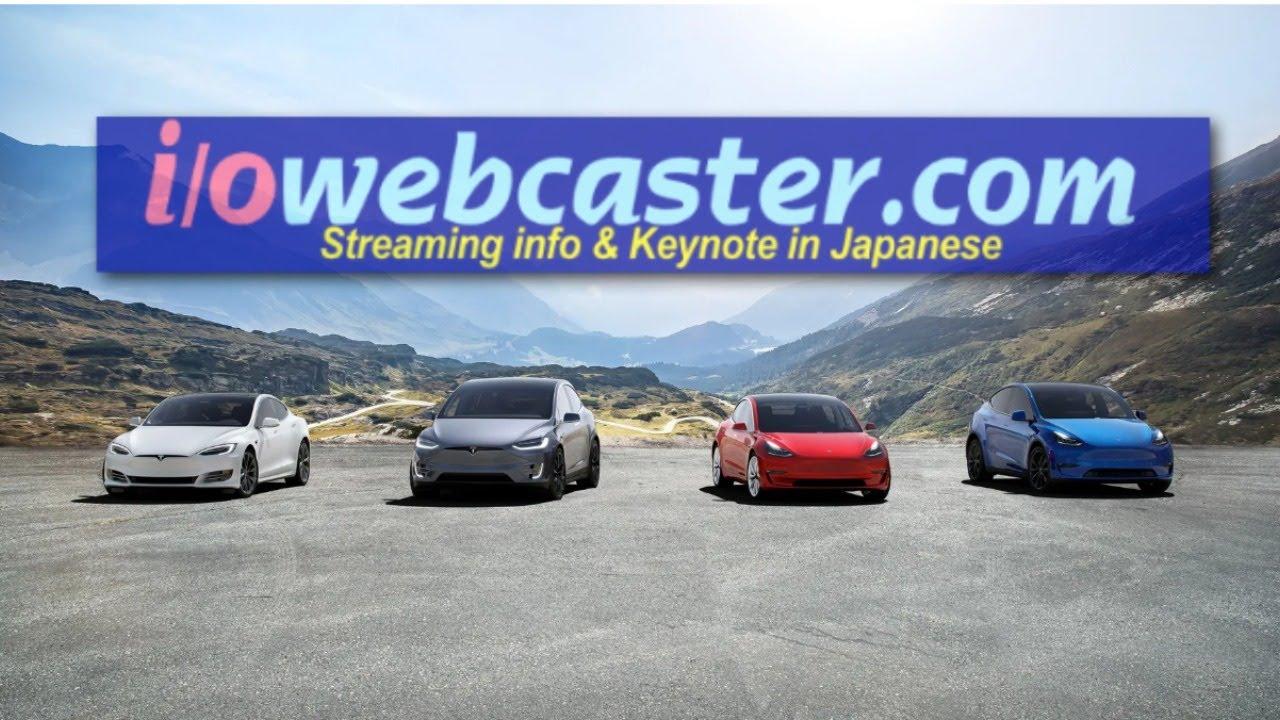 "Tesla ""Battery Day""イベント日本語同時通訳"