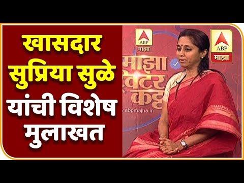 Supriya Sule | Majha Twitter Katta | खासदार सुप्रिया सुळे | माझा ट्विटर कट्टा | एबीपी माझा