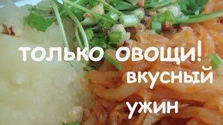Тушеная капуста с картофельным пюре и  рукколой | #вегетарианский ужин | простая домашняя еда