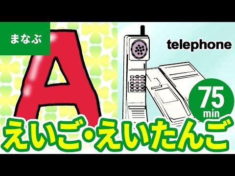 【教育・学習】たのしくまなぶ動画教材まとめ[3]英語〈ENGLISH〉アルファベット/ローマ字/英単語〈75min〉