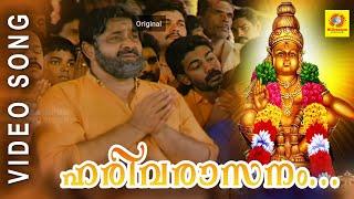 Malayalam Evergreen Song | Saranamayyappa Swamy | Sabarimalayil Thanka Sooryodayam