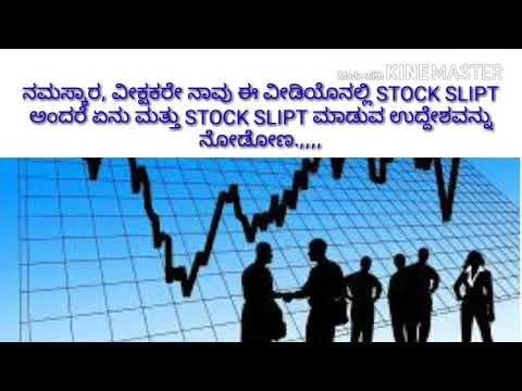 Stock market basic for beginners in kannada |what is stock slipt?