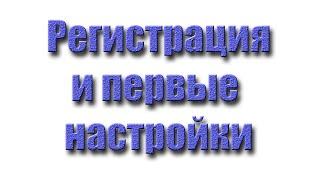 Реєстрація та налаштування аккаунта на LeoPost.pro Сервіс автопостинга по групах Facebook