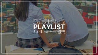 [샤이니X레드벨벳] '...여름이었다' 간질간질 첫사랑 서사 뚝딱 플레이리스트 || SHINee X Red …