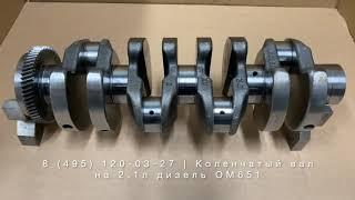 Коленвал (коленчатый вал) на двигатели 2.1л дизель OM651 DE22 Mercedes!