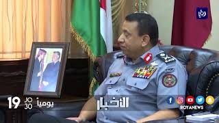 الحواتمة.. قواتِ الدرك تضعُ كافةَ إمكانياتها وخبراتها في خدمةِ الشرطة الفلسطينية - (3-10-2017)