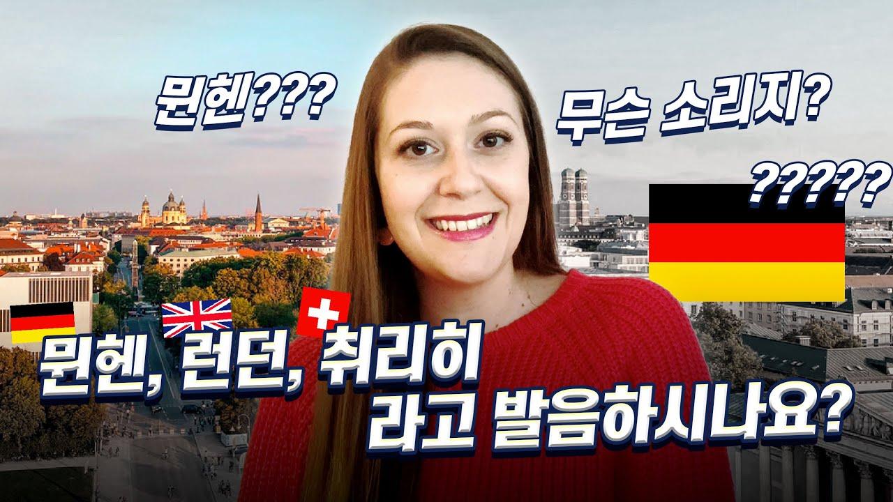 뮌헨을 뮌헨이라고 하면 영국인이 못 알아듣는 이유 | 주요 도시 영어발음 10개 (바르샤바 충격...)