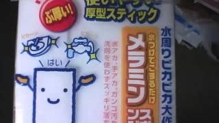 エセ商品紹介 UNC