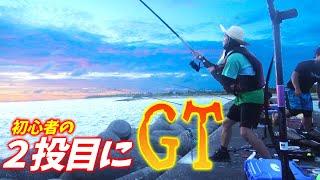 素人の竿に巨大GTが!釣り場全員の協力でなんと…⁉【宮古vs石垣釣り対決#5】
