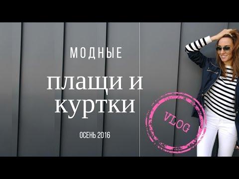 Модные плащи и куртки 2016 || VLOG