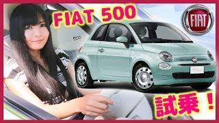 【2気筒】フィアット500 (ツインエア)で箱根をドライブ♪( ^ ^ )/