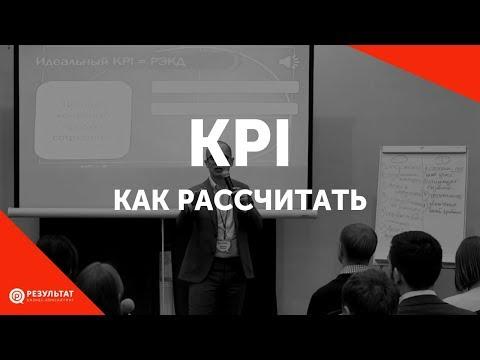 Как рассчитать KPI. Система РЭКД