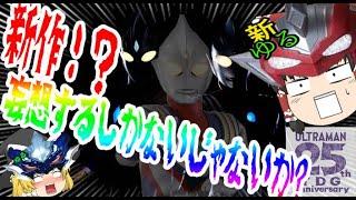 【ゆっくり解説】新作ウルトラマンの情報キタァ!『ティガもう一人?』妄想するしかないじゃないかぁあああ!!!