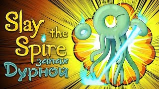 Slay the Spire - Прохождение игры #20 | Дурной запах