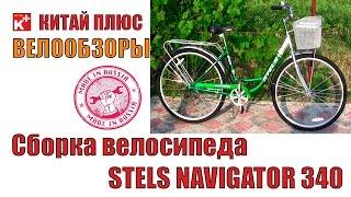 Сборка велосипеда Stels Navigator 340 | Сделано в России(Как собрать велосипед из коробки. Велосипед Stels Navigator-340. Производство велосипедов